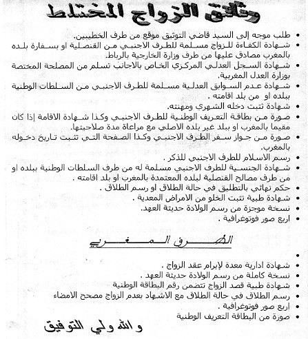 dmarches pour un mariage mixte au maroc algro marocainbelge mariage maroc voyageforumcom - Mariage Francais Etranger Documents