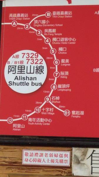 Trains entre Chiayi et Alishan (Taïwan)? | voyage en train