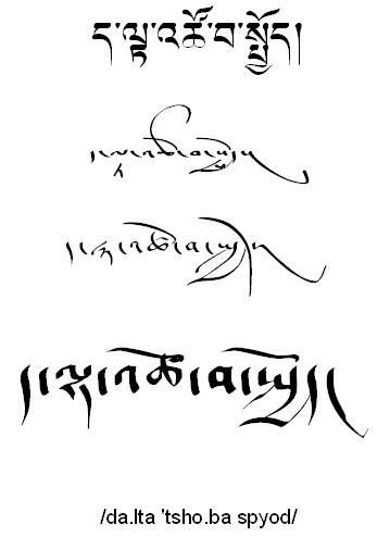 Traduction En Tibétain Pour Tatouage En Cursive Page 4
